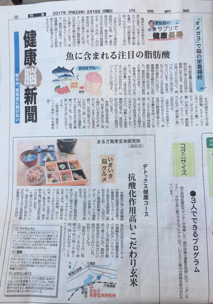 四国新聞0222