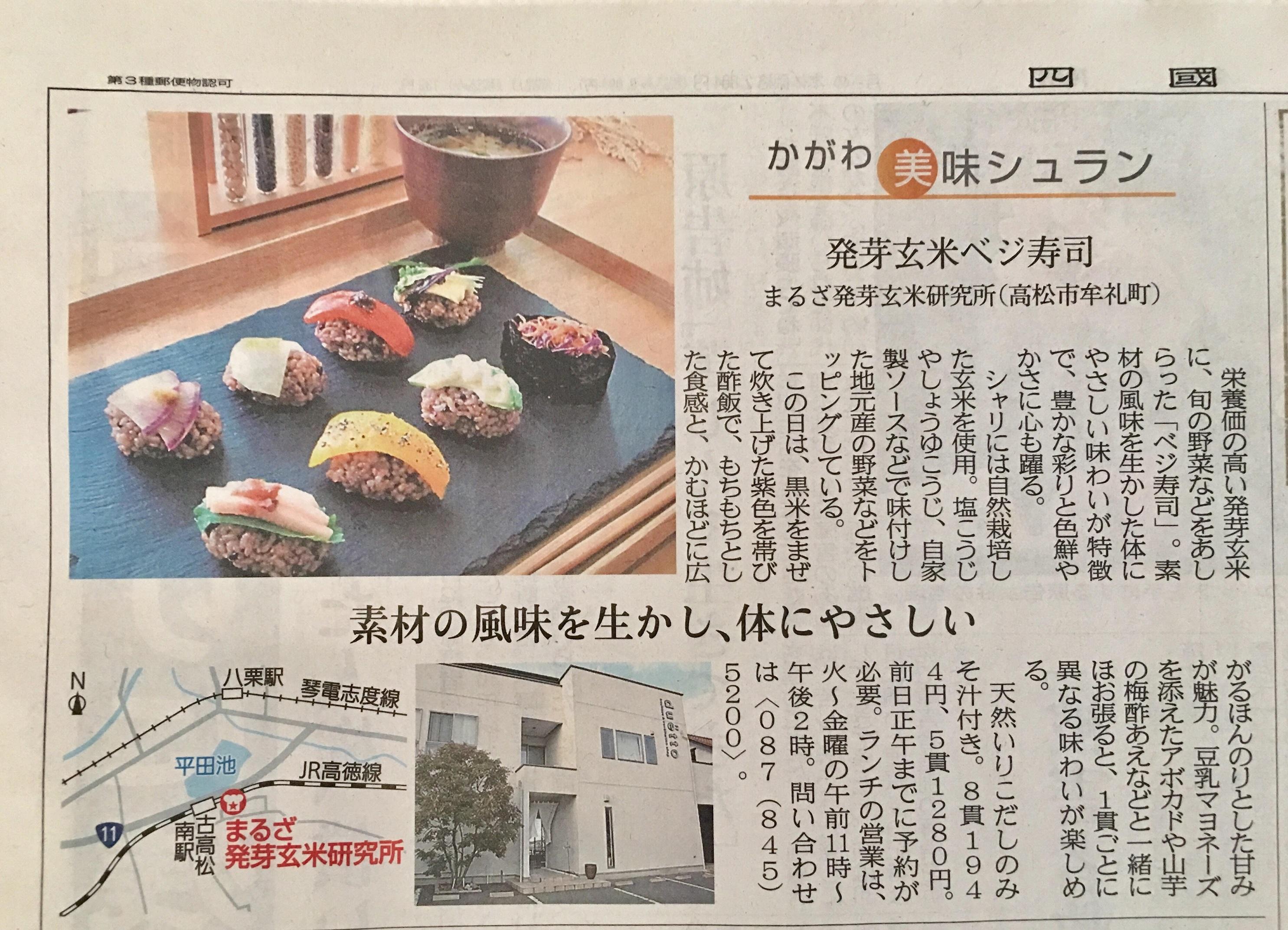 四国新聞0131