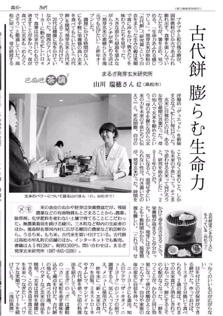 読売新聞3月26日