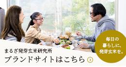 まるざ発芽玄米研究所公式サイト