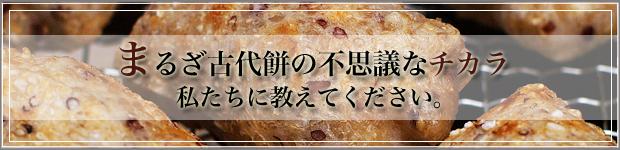 【まるざ古代餅】まるざ古代餅の不思議なチカラ