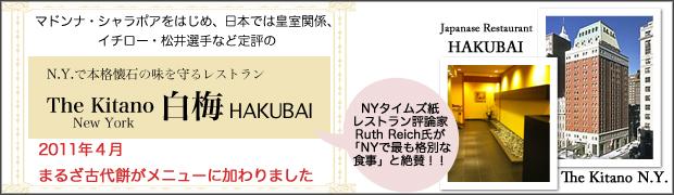【まるざ古代餅】キタノ ニューヨーク 白梅