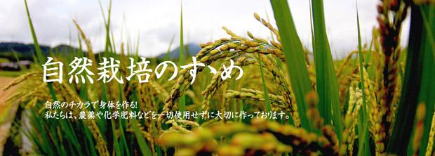 自然栽培のすすめ