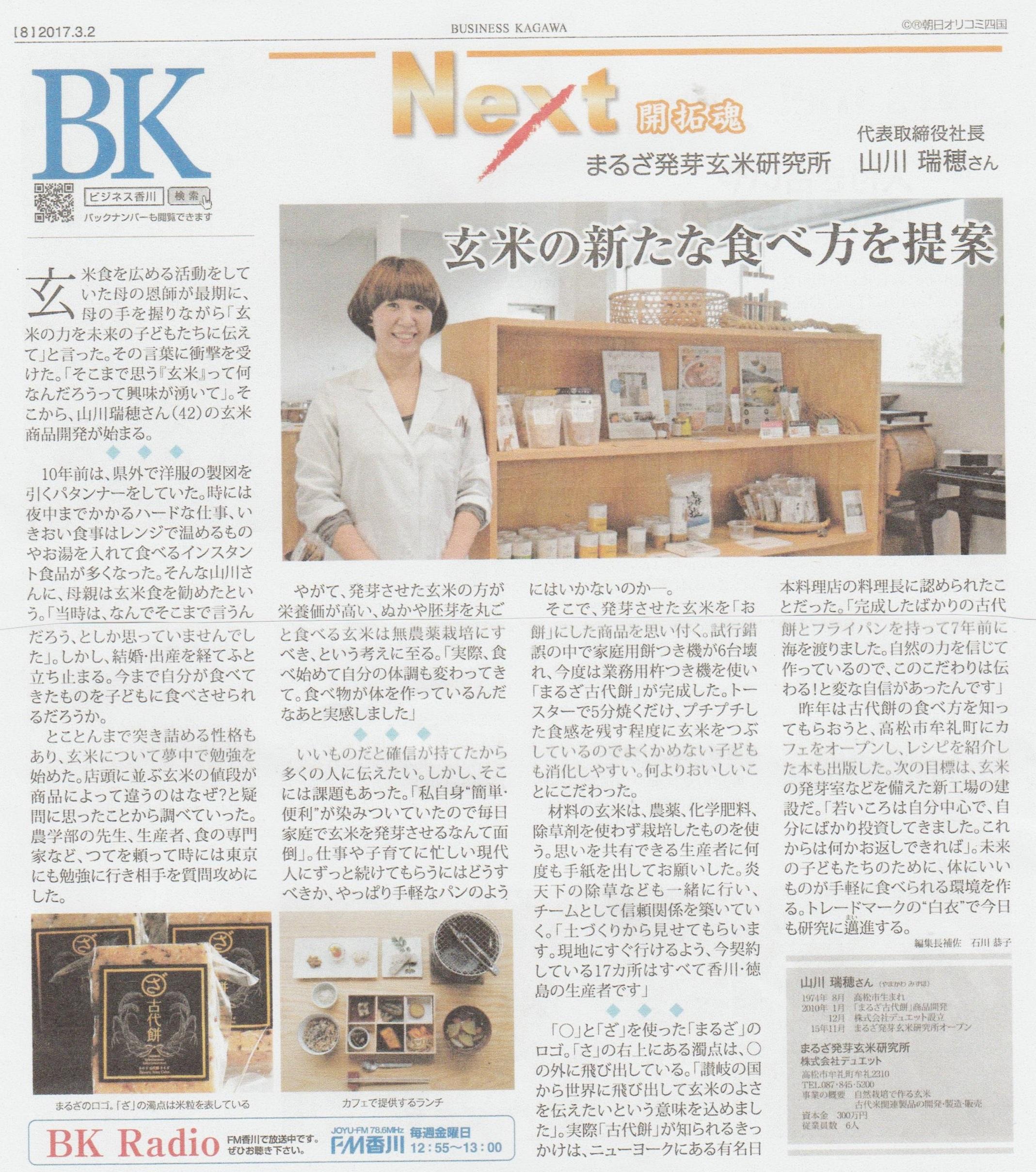 ビジネス香川3