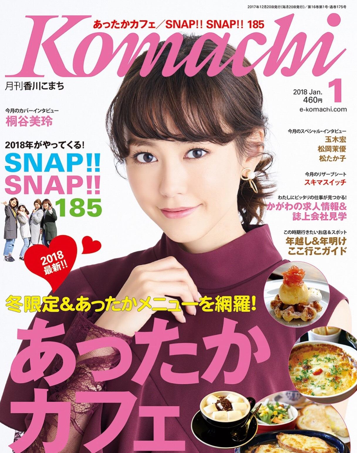 月刊こまち1月号01