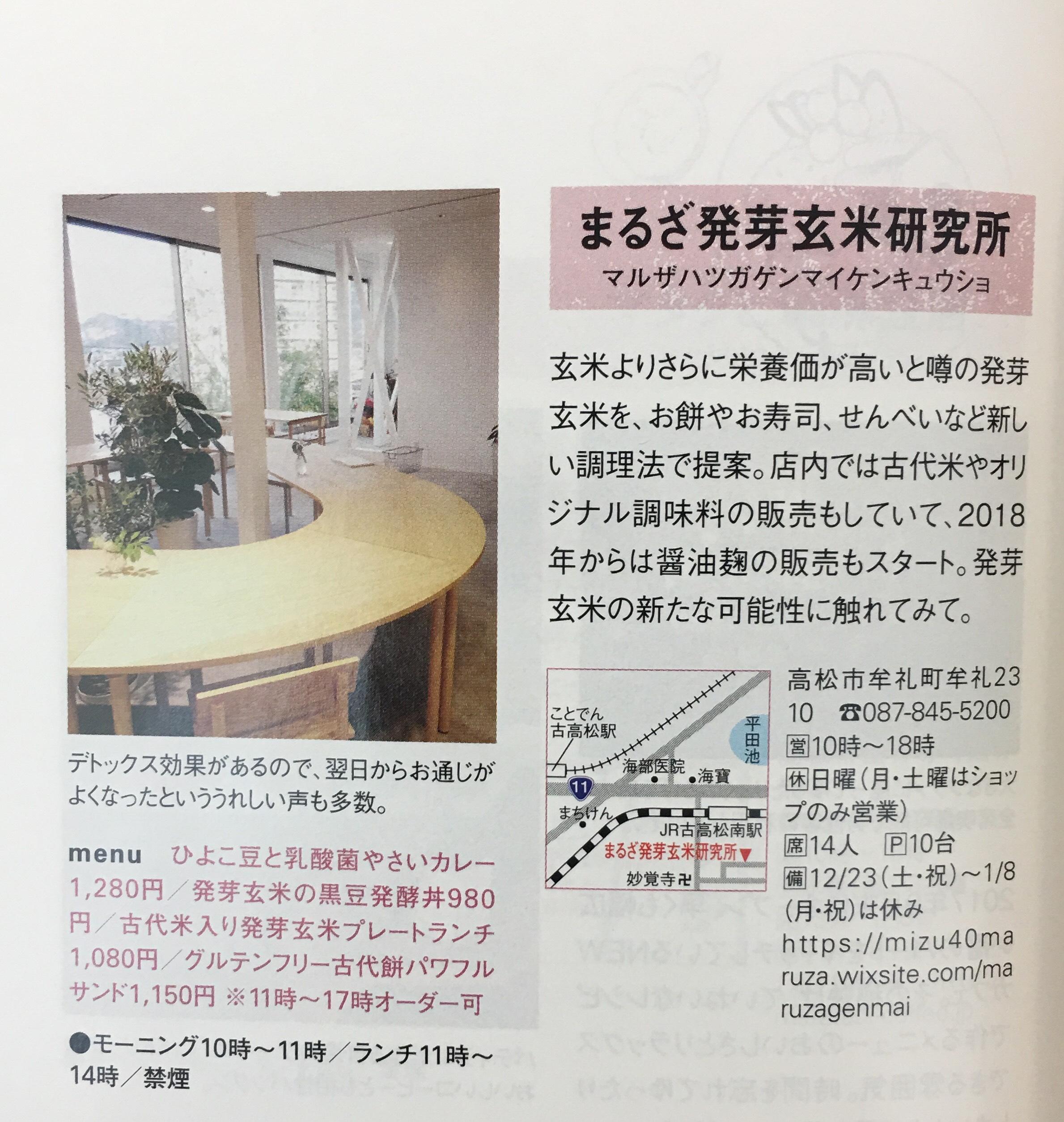 月刊こまち1月号04