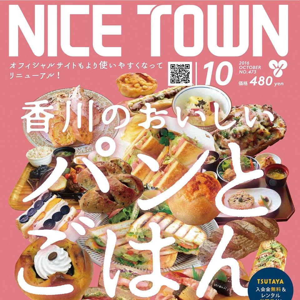 nicetown2016